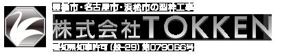 豊橋市や豊川市など愛知県で大工工事は株式会社TOKKEN